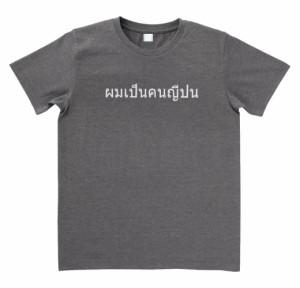 デザインTシャツ おもしろ タイ語 私は日本人です チャコール