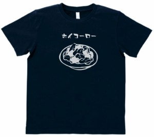 食べ物 ホイコーロー Tシャツ ネイビー MLサイズ