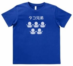デザインTシャツ おもしろ 生き物 タコ兄弟 ミッドブルー MLサイズ