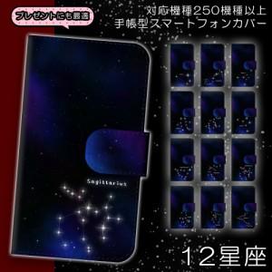 【メール便送料無料】GALAXY J SC-02F 専用 12星座 占い 星空 宇宙 銀河 夜空 手帳型スマートフォンカバー スマホケース