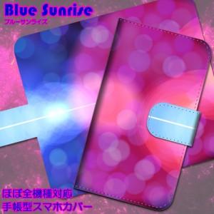 【メール便送料無料】ARROWS NX F-04G BlueSunrise ブルー 淡い光 キラキラ 手帳型スマートフォンカバー スマホケース