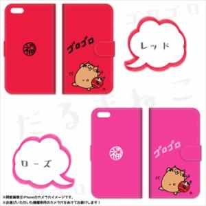 【メール便送料無料】iPhone6s 専用 だるまねこ ゴロゴロ ねこちゃん ダルマ 猫 達磨 手帳型スマートフォンカバー スマホケース