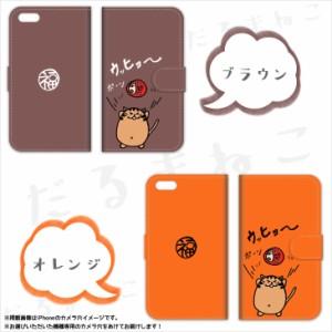 【メール便送料無料】STAR WARS mobile SW001SH だるまねこ ウッヒョ〜 ねこちゃん 猫 手帳型スマートフォンカバー スマホケース