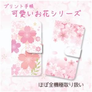 【メール便送料無料】TONE m17 専用 可愛いお花 桜 さくら 華 フラワー お花見 手帳型スマートフォンカバー