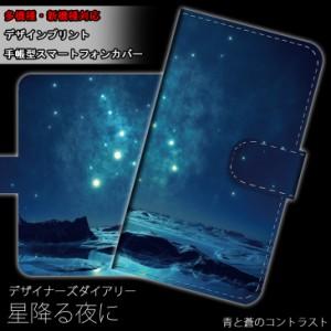 【メール便送料無料】Zenfone5Q (ZC600KL) 星降る夜に 夜空 星座 北斗七星 手帳型スマートフォンカバー スマホケース