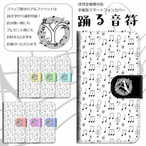 【メール便送料無料】Acer liquid Z530 選べる26文字 踊る音符 音楽 吹奏楽 手帳型スマートフォンカバー スマホケース