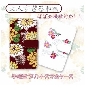 【メール便送料無料】HUAWEI Y6 専用 大人すぎる和柄 和風 日本庭園 菊 流線 ジャパン 手帳型スマートフォンカバー
