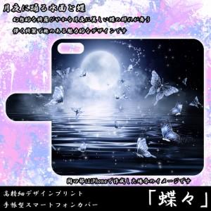 【メール便送料無料】Xperia Z5 Compact SO-02H 蝶々 ちょう バタフライ 月下 水面 手帳型スマートフォンカバー スマホケース