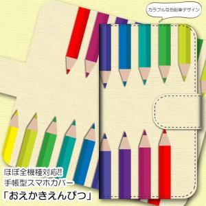 【メール便送料無料】Galaxy S8+ SC-03J おえかきえんぴつ 色鉛筆 カラフル 虹 手帳型スマートフォンカバー スマホケース