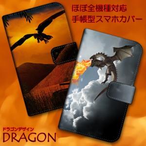 【メール便送料無料】Disney Mobile DM-01J ドラゴン 龍 竜 炎 ファンタジー 手帳型スマートフォンカバー スマホケース
