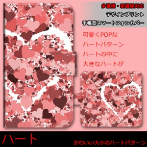 【メール便送料無料】AQUOS CRYSTAL Y 402SH Heart ハート ピンク はぁと かわいい 手帳型スマートフォンカバー スマホケース