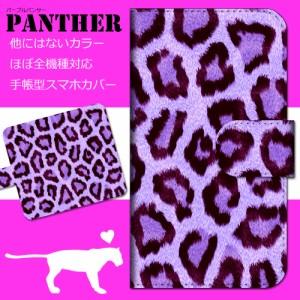 【メール便送料無料】HUAWEI P8 lite パープルパンサー 紫 豹柄 ヒョウ 動物 手帳型スマートフォンカバー スマホケース