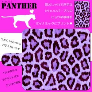 【メール便送料無料】HUAWEI honor8 パープルパンサー 紫 豹柄 ヒョウ 動物 手帳型スマートフォンカバー スマホケース