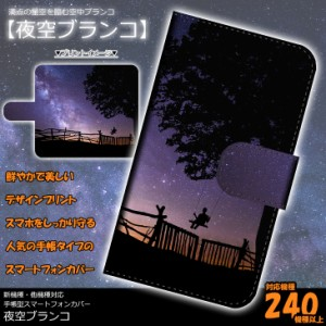 【メール便送料無料】iPhone7 夜空ブランコ 星空 銀河 ノスタルジック 手帳型スマートフォンカバー スマホケース