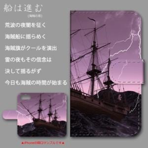 【メール便送料無料】Xperia Z4 SO-03G 船は進む 帆船 海 海賊 大航海 手帳型スマートフォンカバー スマホケース