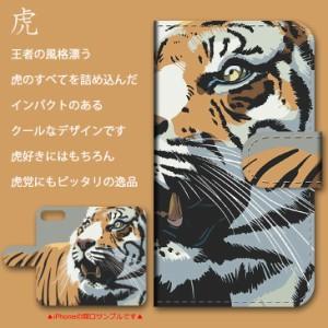 【メール便送料無料】iPhone7 Plus タイガー 虎 トラ 野生 ワイルド 手帳型スマートフォンカバー スマホケース