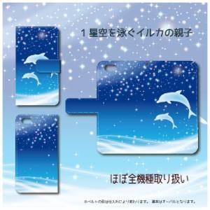 【メール便送料無料】isai LGL22 専用 夜空に輝く星たち 星空 星座 銀河 イルカ 音符 手帳型スマートフォンカバー