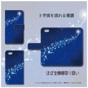 【メール便送料無料】Xperia Z3 SO-01G 専用 夜空に輝く星たち 星空 星座 銀河 イルカ 音符 手帳型スマートフォンカバー