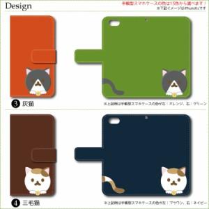 手帳型スマホケース 猫としっぽ SH-01H AQUOS ZETA DOCOMO  ねこ かわいい 猫 ネコ neko スマホ ケース スマホケース 無地 手帳型ケース