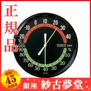 シチズン リズム時計 RHYTHM クロック 温度湿度計掛タイプ TM-42 9CZ013-002 掛け時計 壁掛け時計