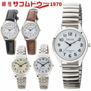 腕時計 アナログウオッチ TE-AL146-BKS TE-AL147-BRS TE-AL148-CHS TE-AL148-WTS TE-AL149-WTS [メール便のため日時指定・代引き不可][CR