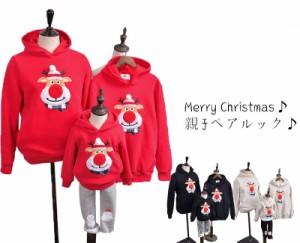 親子ペア  家族お揃い クリスマス衣装 コスプレ 春秋 パーカー  ペアルック 親子コーデ かわいい 鹿のパターン 3色二枚送料無料