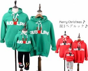 親子ペア 家族お揃いクリスマス コスプレ衣装 春秋 パーカー  ペアルック 親子コーデ かわいい 鹿のパターン 二枚送料無料