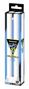 パナソニック ツイン蛍光灯 27形 クール色 2本ブリッジ FPL27EXD パナソニック(Panasonic)