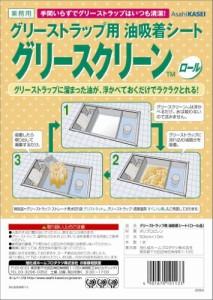 【業務用】グリースクリーン ロール品 50cm×10m巻 旭化成ホームプロダクツ