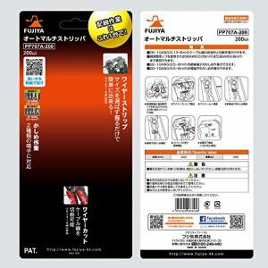 フジ矢 オートマルチストリッパ(ワイヤーカット・ストリップ・簡易圧着機能付) ストリップ線径自動調整タイプ PP707A-20