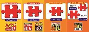 2016ピース ジグソーパズル パズルの超達人 明かりの灯る竹林-嵯峨野 ベリースモールピース(50x75cm) エポック(E