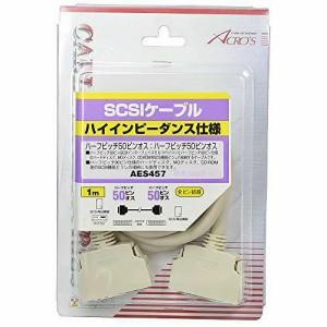 アクロス SCSIケーブル 1m ハーフピッチ50Pオス-ハーフピッチ50Pオス AES457 アクロス