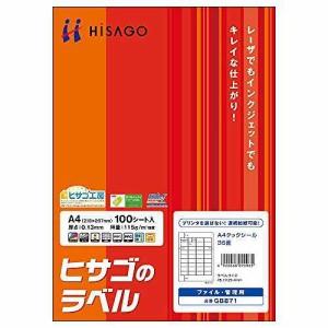 ヒサゴ A4タック36面 GB871 ヒサゴ