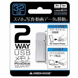 GREENHOUSE USB3.0対応microUSB・USB端子両対応USBメモリ- 「PicoDrive SMART」 3
