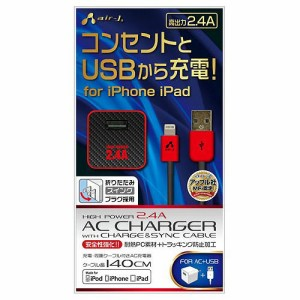 エアージェイ AC & USBライトニングケーブル1.4m CB MAJ-LPDX14CB iPhone用AC充電器