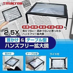 マクロス 首かけ&テーブル型 ハンズフリー拡大鏡 MCZ-122 首かけ&テーブル型 ハンズフリー拡大鏡