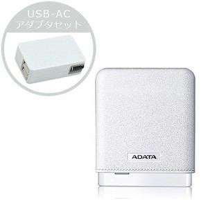 ADATA 10000mAh モバイルバッテリー レザー風 ホワイト【USB-ACアダプタセット】  APV150-10000
