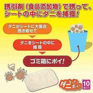 後藤 ダニとってポイ(10枚入) 870290 イヤ〜なダニは残さずゴミ箱へポイッ。