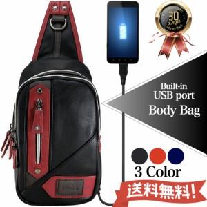 ボディバッグ メンズ ボディーバッグ USBポート搭載 斜めがけ ショルダーバッグ ワンショルダー 革 レザー 防水 男性 ブランド BB08 Ered
