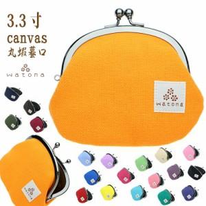 watona 3.3寸 帆布 丸形 がま口 がま口小銭入れ コインケース 選べる31色♪ 可愛い♪ お洒落♪