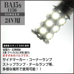 24V用 S25 BA15s 1156型 シングル LED ホワイト 白 1個 サイドマーカー テールランプ ウインカー球 トラック用品 送料200円
