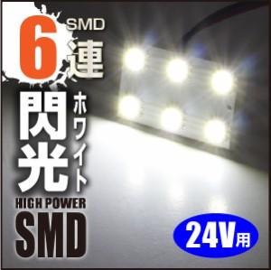 汎用アダプタ PCB 5050チップ SMD6連 LED ホワイト 白色 ルームランプに T10 31mm〜42mm BA9s G14 車 バイク 24V  送料200円