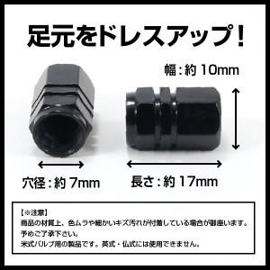 エアーバルブ キャップ【ブラック/黒色】米式バルブ用 4個セット 送料200円