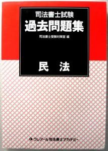 【中古】司法書士試験 過去問題集 民法