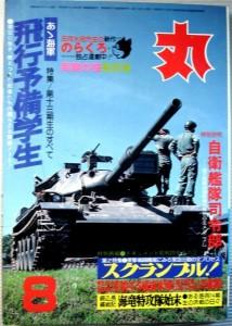【中古】丸 MARU 1979年8月号 特集・第十三期生のすべて 飛行予備学生