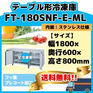 FT-180SNF-E-ML ホシザキ業務用 台下コールドテーブル冷凍庫 1800×600×800 100V【新品 送料無料 12ヶ月保証付】