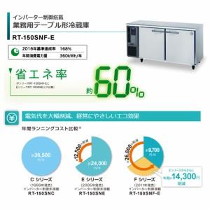RFT-150SNF-E ホシザキ 台下コールドテーブル冷凍冷蔵庫 1500×600×800 100V【新品 送料無料 12ヶ月保証付】