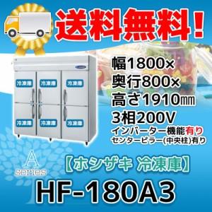 """HF-180A3 (旧HF-180Z3) 新品 ホシザキ業務用 縦型6ドア冷凍庫 幅1800×奥800×高1910 200V 1年保証"""