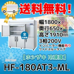 """HF-180AT3-ML (旧HF-180ZT3-ML) 新品 ホシザキ業務用 縦型6ドア冷凍庫 幅1800×奥650×高1910 200V 1年保証"""