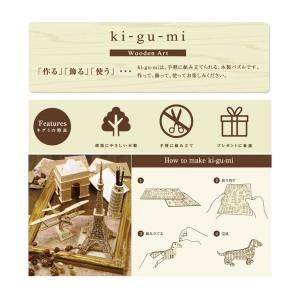 【500円クーポン】 Wooden Art ki-gu-mi (キグミ)ウミガメ 木製立体パズル